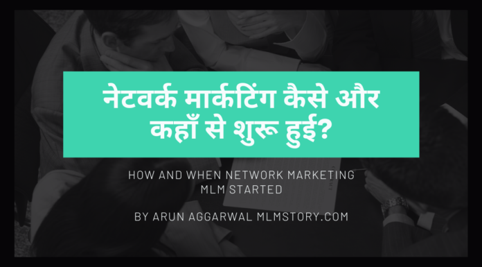 When_Network_Marketing_MLM_Started