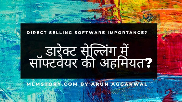 direct_selling_software_importance