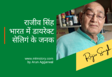 Rajiv_singh_father_of_indian_direct_selling