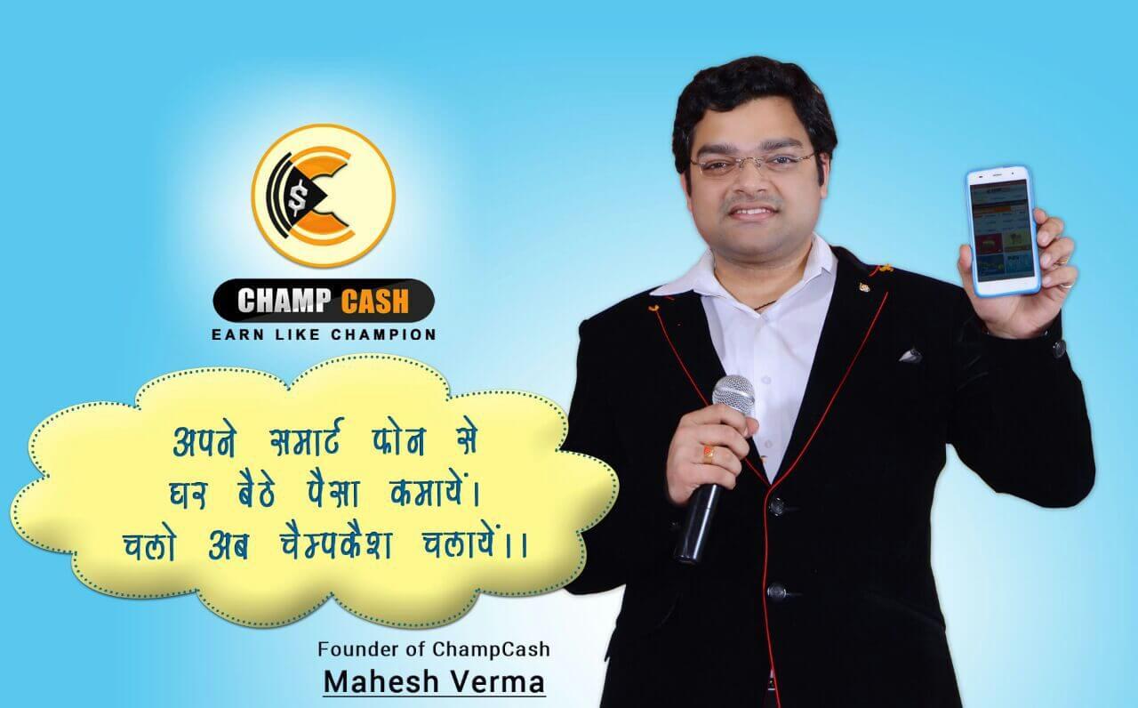mahesh_verma_champ_cash_died